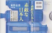本「素敵な日本人」東野圭吾 著 - 麻生舎(あさぶや)日記 聞き耳ずきん