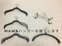 ◆mawaハンガー お譲りします - ココちよいくらし