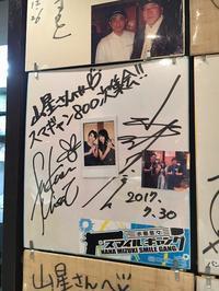 【聖地巡礼】山星~スマギャン800次集会記念~ - 声優ライブ日記