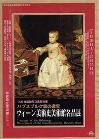 ウィーン美術史美術館名品展 - Art Museum Flyer Collection