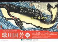 歌川国芳展 - AMFC : Art Museum Flyer Collection