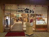四季 花まる PASEO店 - カーリー67 ~ka-ri-style~