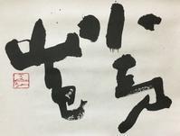 8月下旬突入…     「色」 - 筆文字・商業書道・今日の一文字・書画作品<札幌描き屋工山>