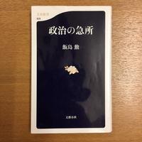 飯島勲「政治の急所」 - 湘南☆浪漫