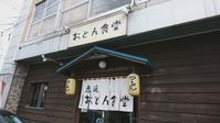 おとん食堂 - ebi-log