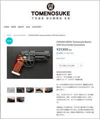 本日23時59分、留ブラ・スタント・モデル完成品発売 - 下呂温泉 留之助商店 店主のブログ