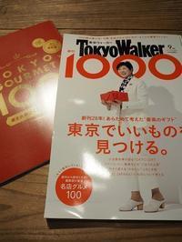 書籍掲載のご案内~KADOKAWA刊TokyoWalker 9月号 - うつわshizenブログ