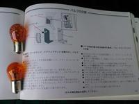 ウインカーのバルブ交換 - 琵琶湖 FREERIDE WEB from LAKE BIWA JAPAN