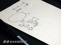 新キャラ - 号号日記