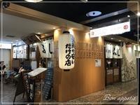"""コスパ最高!! """"スタンドふじ""""のお刺身定食 @大阪/天王寺 - Bon appetit!"""