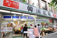 新大久保のスーパー「韓国広場」で人気の2つ - 今日も食べようキムチっ子クラブ (料理研究家 結城奈佳の韓国料理教室)
