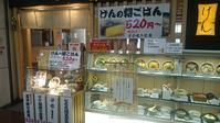 朝定食 石臼挽蕎麦げん@新大阪駅 - スカパラ@神戸 美味しい関西 メチャエエで!!