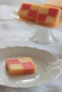バッテンバーグ・ケーキ - 食卓から愛をこめて