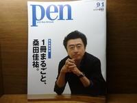 "pen ""1冊まるごと、桑田佳祐。"" - STERNNESS DUST α"