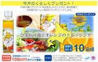 北海道のくらしアンケートくらしく今月のプレゼント - omisenet :