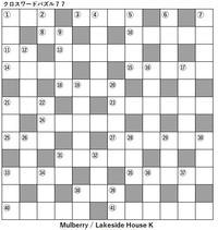 理科(科学) クロスワードパズル77(総合18) - Lakeside House K