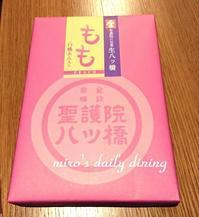 聖護院八ッ橋 - miro's daily dining