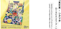 『東京東 - シタマチ Discovery –』(巡回展により再掲〈下部に追記〉) - 櫻井 砂冬美 / Sakurai Satomi