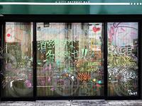 A CITY RETREAT BAR あうん [閉店] - little good things