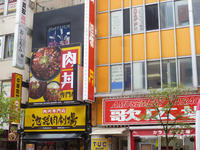 【池袋情報】肉丼専門店 池袋肉劇場がオープンしていました - 岐阜うまうま日記(旧:池袋うまうま日記。)