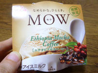 MOW(モウ) 期間限定エチオピアモカコーヒー@森永乳業 - 岐阜うまうま日記(旧:池袋うまうま日記。)