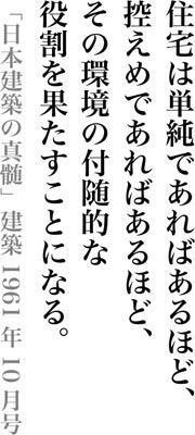 いえのえほん/レーモンド語録4 - 『文化』を勝手に語る
