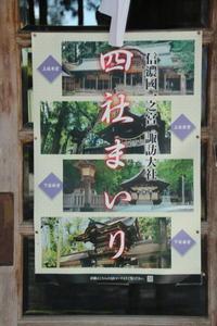諏訪大社(1) (撮影日:2017/8/10) - toshiさんの気まぐれフォトブログ