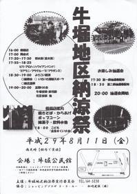 「潮来市牛堀地区納涼祭」が開催されました。 - 潮来市牛堀親爺(おやじ)の会
