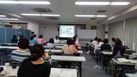 夏季講習会(その3) - 国立北京中医薬大学日本校ブログ
