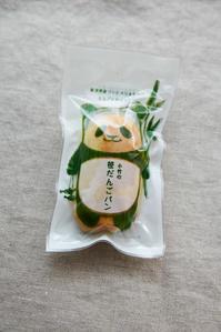〈新潟〉笹だんごパン - 今日もパニャる。