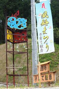 風鈴まつり-世羅町報恩寺- - my FHOTO