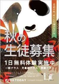 ただいま全クラス秋の生徒募集中! - 大阪の絵画教室|アトリエTODAY