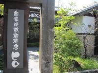 ヒロコーヒー西宮北口店 (兵庫・西宮北口) - さんころのにっき