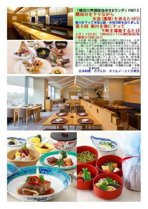 日本料理 さざんか ホテルイースト21東京   第5回 菊川を南に下って下町を堪能するたび