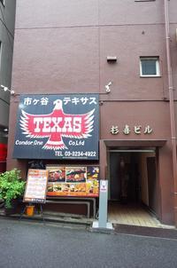 TEXAS(テキサス)千代田区九段南/ステーキハウス - 「趣味はウォーキングでは無い」