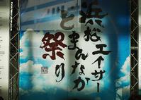 第1回浜松エイサーどまんなか祭り - 笑顔が一番
