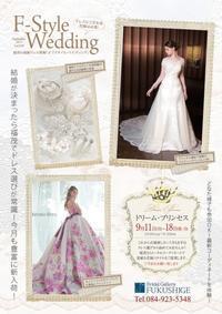 これから式場選びを考えられている花嫁様にお勧めのイベント♪ - ブライダルギャラリー福茂のブログ