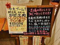 焼肉道場 - 芋タンおかわり!