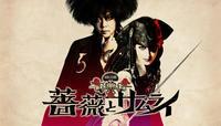 『薔薇とサムライ』松山映画祭2017にて上映&出演者による舞台挨拶決定! - ゲキ×シネ公式ブログ