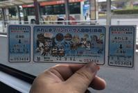 青春18きっぷで淡島マリンパークに行って来ました。 - 腹ペコ旅行記