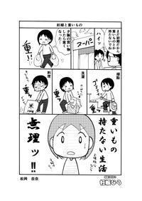 エッセイ漫画 不定期更新 結婚10年目の妊娠なう② 妊婦と重いもの - ぴんくい~んの謁見室