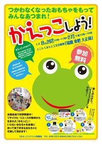 熊本県熊本市からの開催情報 - かえっこ