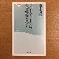 東本貢司「プレミアリーグは、なぜ特別なのか」 - 湘南☆浪漫