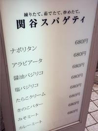 関谷スパゲッティ @ 中目黒 - 365日~ランチ日和♪