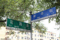 """043綏芬河の道路標示は中ロ両国語が併記されている - ニッポンのインバウンド""""参与観察""""日誌"""