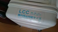 LCC機内持ち込み対応サイズのキャリーケース - 「旅とアロマのナビゲーター」     アロマセラピストまえだゆーこのブログ