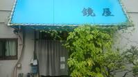 おかんの味 鏡屋@吹田 - スカパラ@神戸 美味しい関西 メチャエエで!!