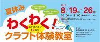 夏休み!クラフト体験教室vol.10 - 手紡ぎ屋 Erinor