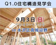 Q1.0住宅の構造見学会開催決定!!! - 伸和ブログ   住まいと共に毎日を楽しく元気に暮らす