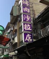 (台中:ごはんもの)マヨネーズがどっさりでビックリの焼肉サラダの「烤肉沙拉」さん♪ - メイフェの幸せ&美味しいいっぱい~in 台湾